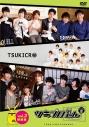 【DVD】TV ツキプロch. シーズン2 Vol.3 特装版の画像