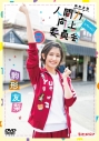 【DVD】駒形友梨 人間力向上委員会 スペシャル!の画像