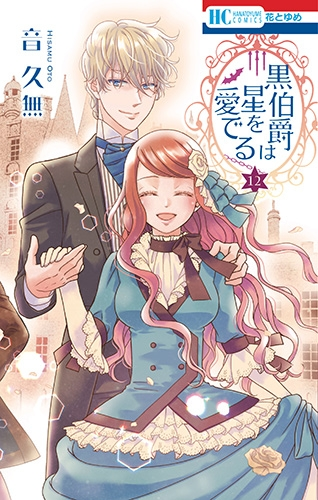【コミック】黒伯爵は星を愛でる(12)