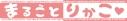 【グッズ-セットもの】逢田梨香子のまるごとりかこ マフラータオル+クリアファイル【2次予約】の画像