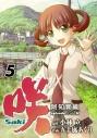 【コミック】咲-Saki- 阿知賀編 episode of side-A(5)の画像