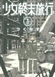 【ポイント還元版( 6%)】【コミック】少女終末旅行 1~6巻セット(完)