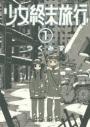【ポイント還元版( 6%)】【コミック】少女終末旅行 1~6巻セット(完)の画像