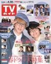 【雑誌】TVガイド 関東版 2021年4/30号【アニメイト通販限定:江口拓也さん生写真B付き】の画像