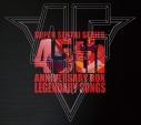 【アルバム】スーパー戦隊シリーズ45作品記念主題歌BOX LEGENDARY SONGSの画像