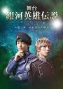 【チケット】舞台「銀河英雄伝説 Die Neue These」~第二章 それぞれの星~の画像
