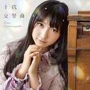 【マキシシングル】山崎エリイ/十代交響曲 初回限定盤の画像