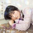 【マキシシングル】山崎エリイ/十代交響曲 通常盤の画像