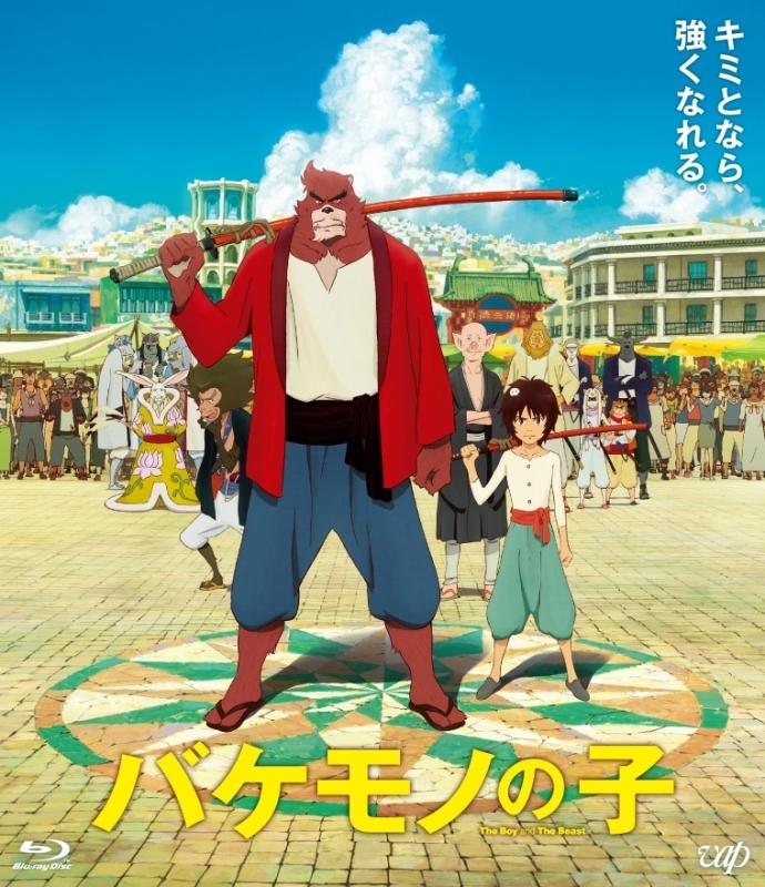 【Blu-ray】バケモノの子 期間限定スペシャルプライス版
