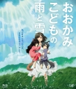 【Blu-ray】おおかみこどもの雨と雪 期間限定スペシャルプライス版の画像
