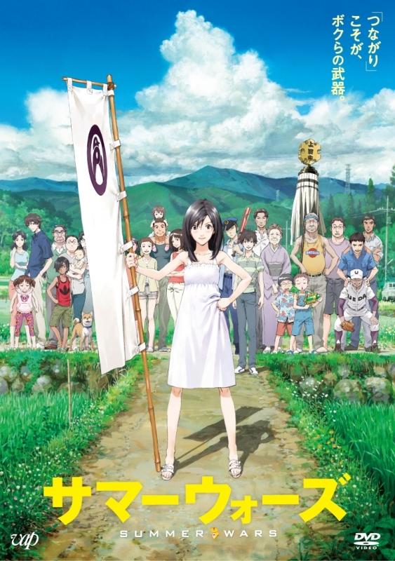 【DVD】サマーウォーズ 期間限定スペシャルプライス版