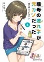 【小説】継母の連れ子が元カノだった(5) あなたはこの世にただ一人の画像