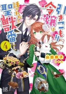 事情 小説 の 獣 人 婚約 隊長 小説を読もう!