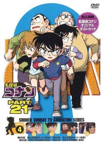 【DVD】TV 名探偵コナン PART 21 Vol.4