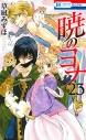 【コミック】暁のヨナ(23) 通常版の画像