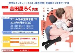 「先生はタリない××ニスト」発売記念!吉田屋ろく先生サイン会画像
