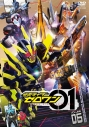 【DVD】TV 仮面ライダーゼロワン VOL.5の画像