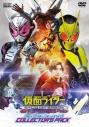 【DVD】映画 仮面ライダー 令和 ザ・ファースト・ジェネレーション コレクターズパックの画像