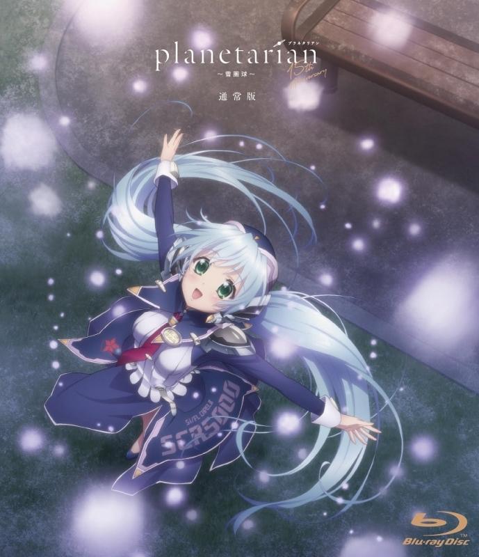 【Blu-ray】OVA planetarian~雪圏球~