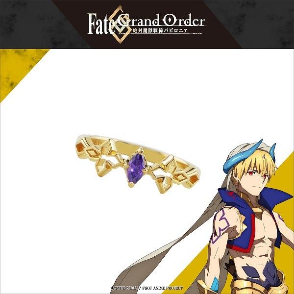 Fate/Grand Order -絶対魔獣戦線バビロニア- キャラクターモチーフリング ギルガメッシュ 5号_0