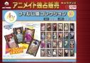 【グッズ-カード】A3! フィルム風コレクション/第3弾の画像