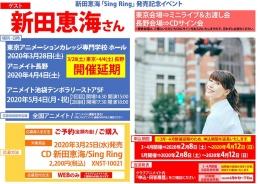 新田恵海「Sing Ring」発売記念イベント画像