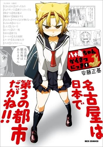 【コミック】八十亀ちゃんかんさつにっき(1)