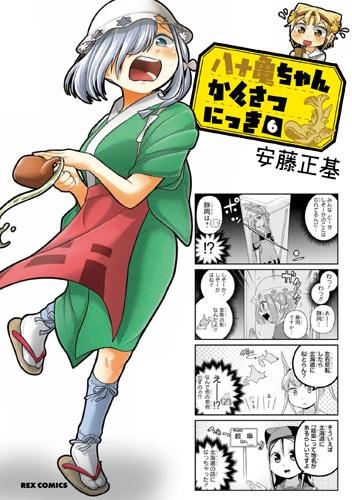 【コミック】八十亀ちゃんかんさつにっき(6) 通常版