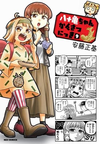 【ポイント還元版( 6%)】【コミック】八十亀ちゃんかんさつにっき 1~9巻セット
