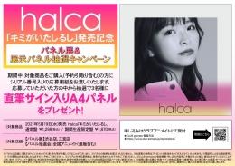 halca「キミがいたしるし」発売記念 パネル展&展示パネル抽選キャンペーン画像