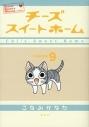 【コミック】チーズスイートホーム(9) 通常版の画像