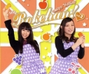 【DJCD】DJCD おさんぽますたー ろけはん! vol.2 通常盤の画像
