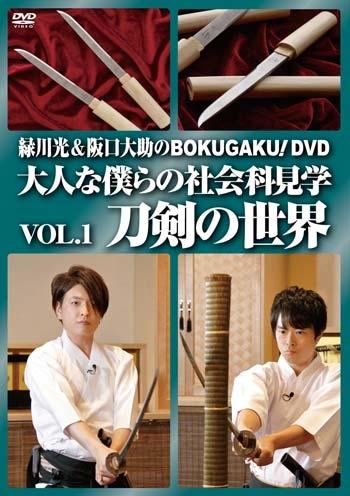 【DVD】緑川光&阪口大助のBOKUGAKU! Vol.1「刀剣の世界」