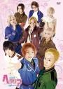 【DVD】ミュージカル ヘタリア ~Singin' in the World~の画像
