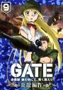【DVD】TV GATE 自衛隊 彼の地にて、斯く戦えり vol.9 炎龍編 IV 初回生産限定版の画像