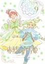 【DVD】TV 赤髪の白雪姫 vol.9 初回生産限定版の画像