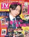 【雑誌】月刊TVガイド関西版 2021年6月号の画像