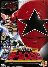 【DVD】TV スーパー戦隊シリーズ 超力戦隊オーレンジャー 1