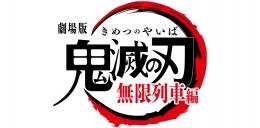 劇場版『鬼滅の刃』無限列車編 Blu-ray&DVD発売記念フェア画像