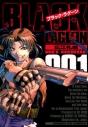 【コミック】BLACK LAGOON -ブラック・ラグーン-(1)の画像
