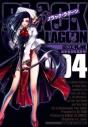 【コミック】BLACK LAGOON -ブラック・ラグーン-(4)の画像