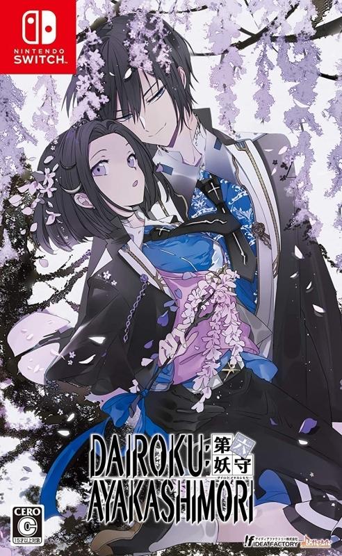 【NS】DAIROKU:AYAKASHIMORI 通常版