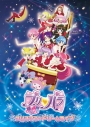 【DVD】プリパラ クリスマス☆ドリーム ライブDVDの画像