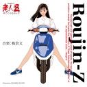 【サウンドトラック】映画 老人Z サウンドトラック 30th Anniversary CD盤の画像