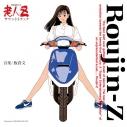 【サウンドトラック】映画 老人Z サウンドトラック 30th Anniversary Vinyl 完全生産限定盤(アナログ盤)の画像