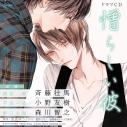 【ドラマCD】ドラマCD 憎らしい彼 美しい彼2 月齢14セットの画像