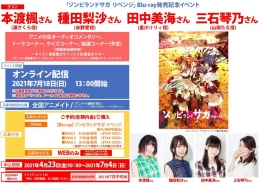 「ゾンビランドサガ リベンジ」Blu-ray発売記念イベント画像
