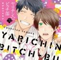 【ドラマCD】ドラマCD ヤリチン☆ビッチ部 アニメイト限定盤の画像