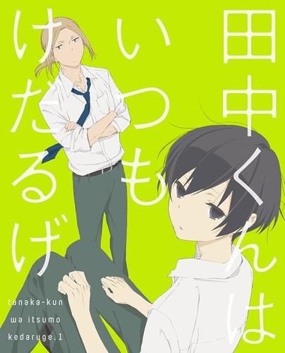 【DVD】TV 田中くんはいつもけだるげ 1 特装限定版