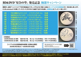 BD&DVD「星合の空」発売記念 抽選キャンペーン画像